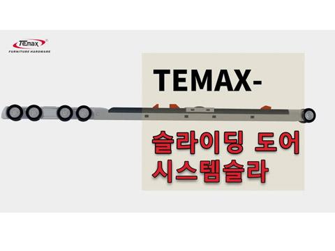 TEMAX 슬라이딩 도어 시스템[슬라이딩 도어 댐퍼]